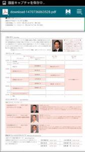 PBOカクテル&バーフェスタ2016in熊本2