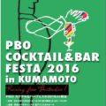 PBOカクテル&バーフェスタ2016in熊本1