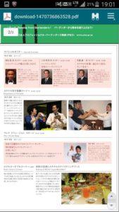 PBOカクテル&バーフェスタ2016in熊本4