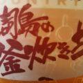 天草 通詞(つうじ)島の釜炊き塩